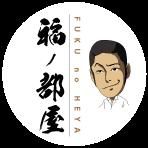 ふぐ料理専門店 食楽庵ふる川 - 福の部屋